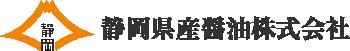 静岡県産醤油株式会社